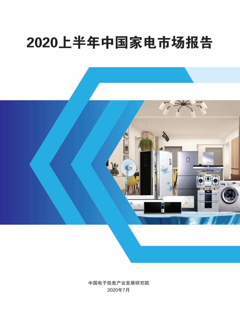 CENA:2020上半年中国家电市场报告