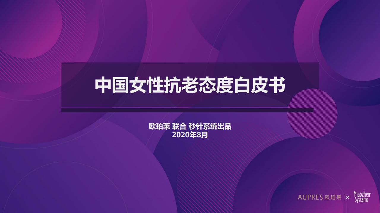 欧珀莱&秒针系统:中国女性抗老态度白皮书(附下载)