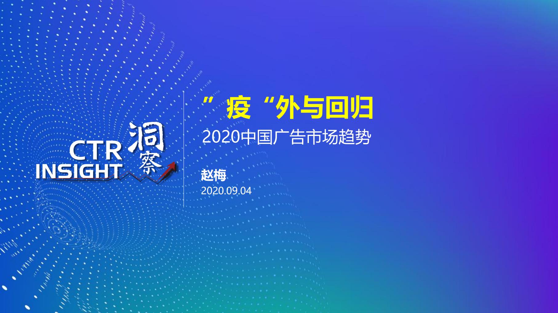 CTR:2020中国广告市场趋势报告(附下载)