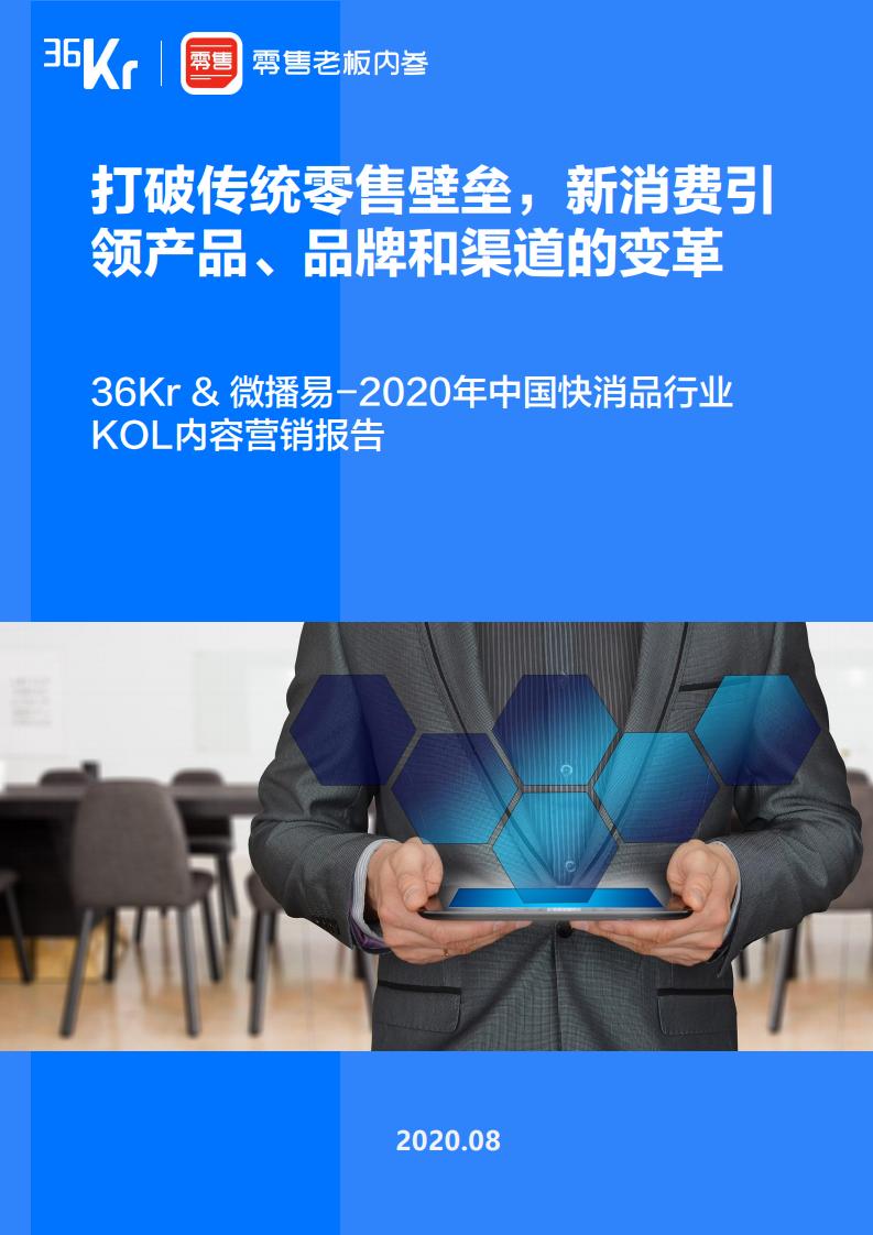 36Kr&微播易:2020年快消品行业营销报告(附下载)