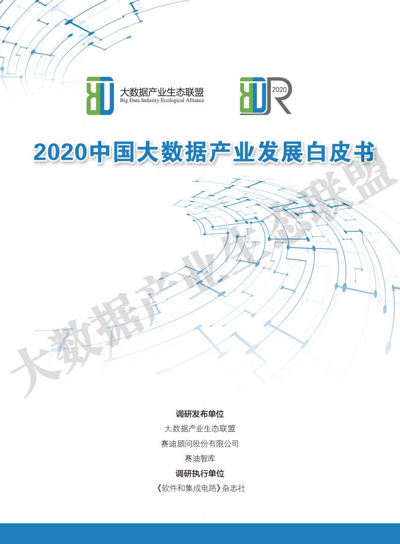 大数据产业生态联盟:2020中国大数据产业发展白皮书(附下载)