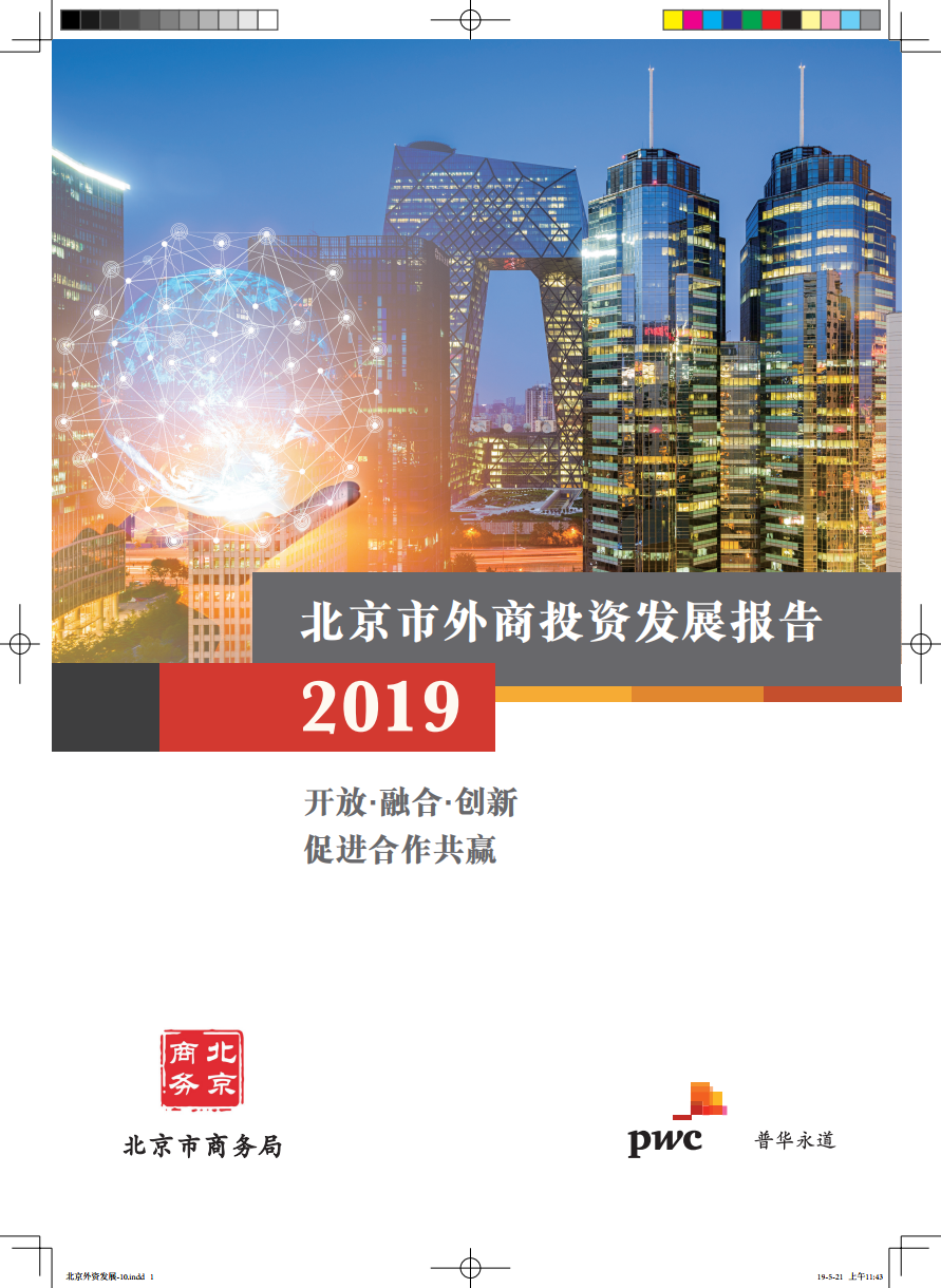 北京商务局:2020北京市外资发展报告