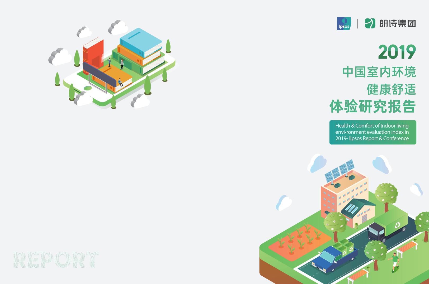 益普索Ipsos&朗诗集团:2019中国室内健康舒适体验研究报告(附下载)