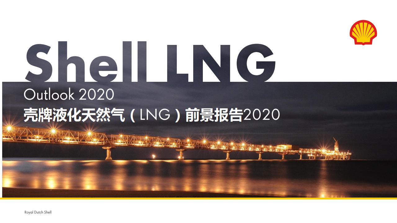 壳牌:2020液化天然气(LNG)前景报告(附下载)