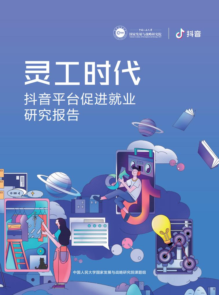 灵工时代:抖音平台促进就业研究报告(附下载)