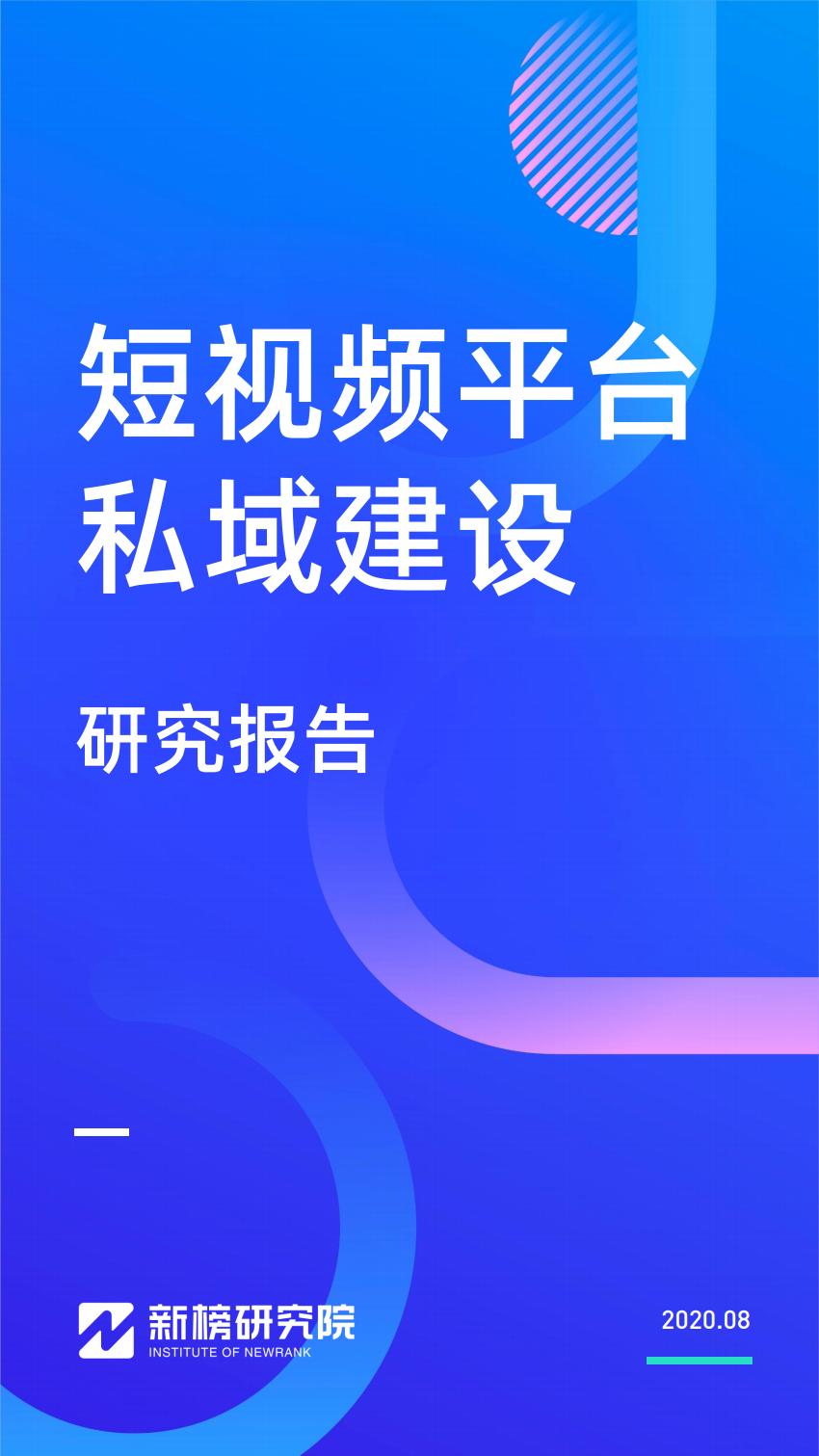 新榜研究院:短视频平台私域建设研究报告(附下载)