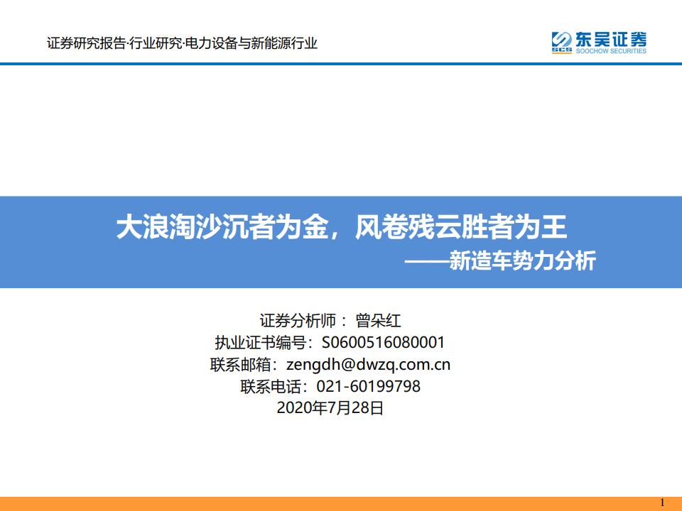 东吴证券:新造车势力分析(附下载)