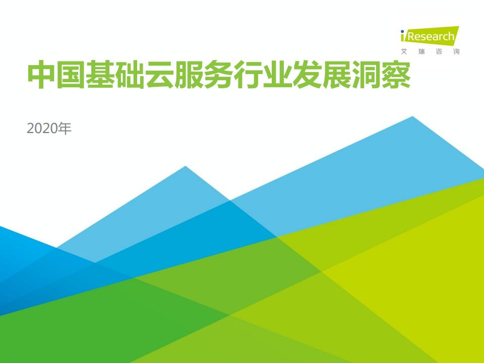 艾瑞咨询:2020年中国基础云服务行业发展洞察(附下载)