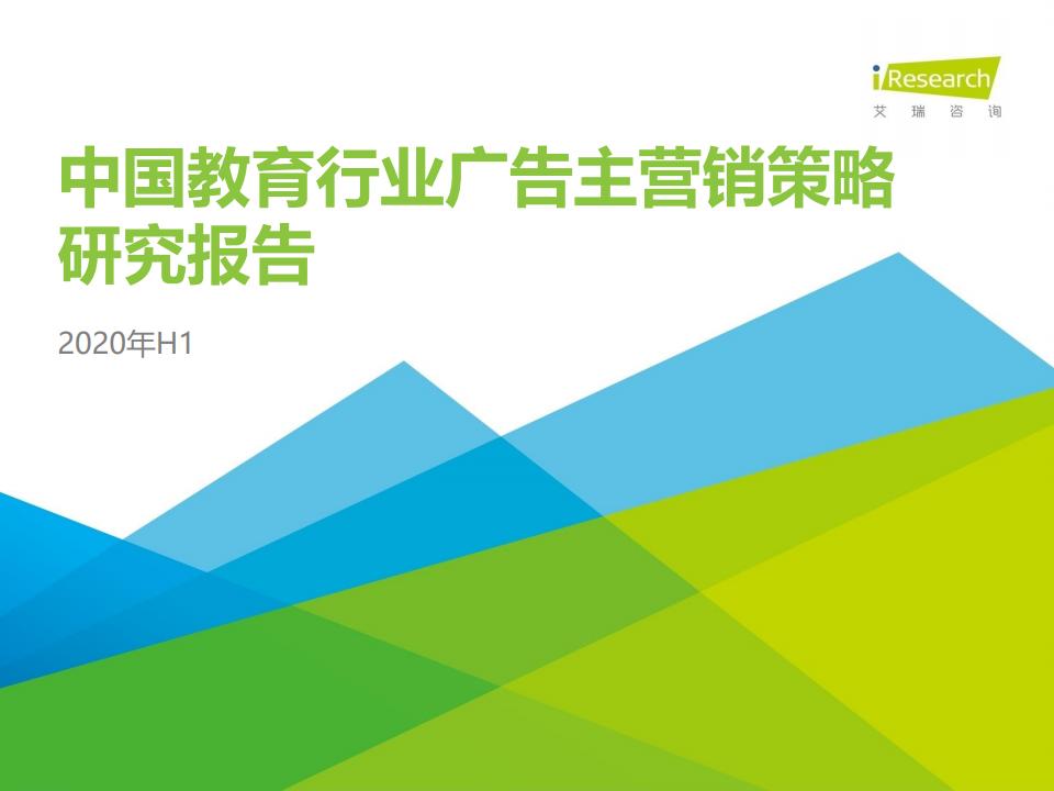 艾瑞咨询:2020上半年中国教育行业广告主营销策略研究报告(附下载)