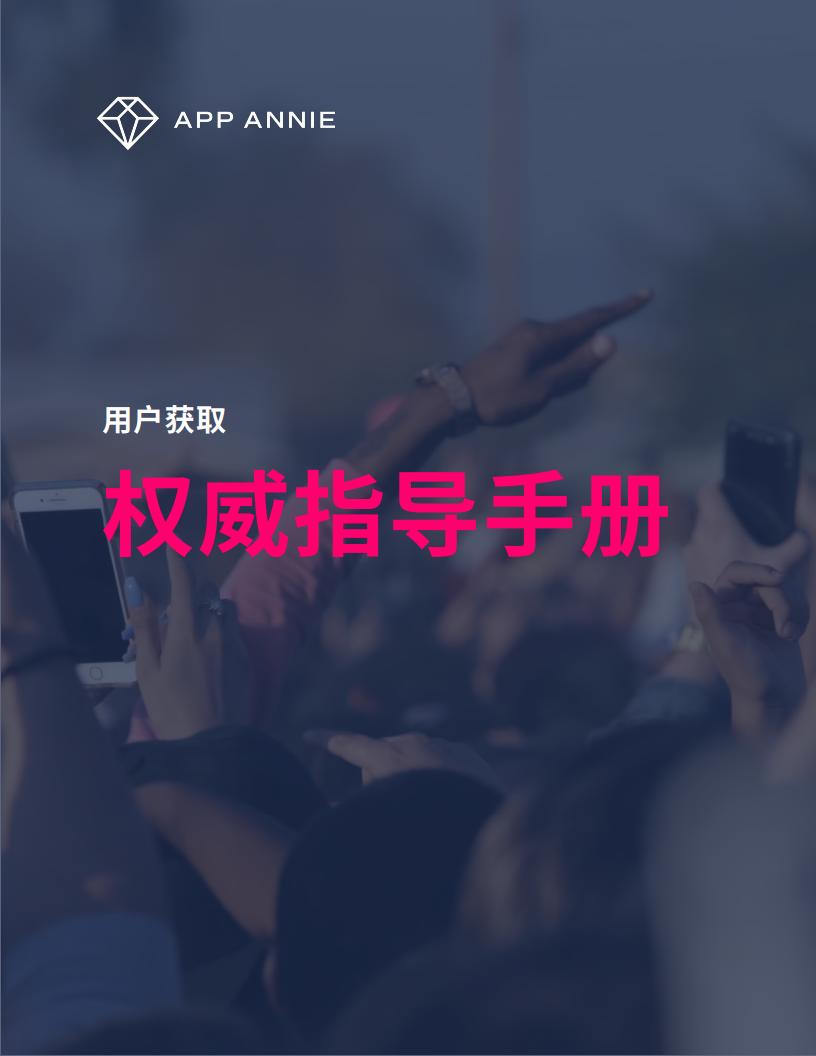 App annie:用户获取权威指导手册(附下载)