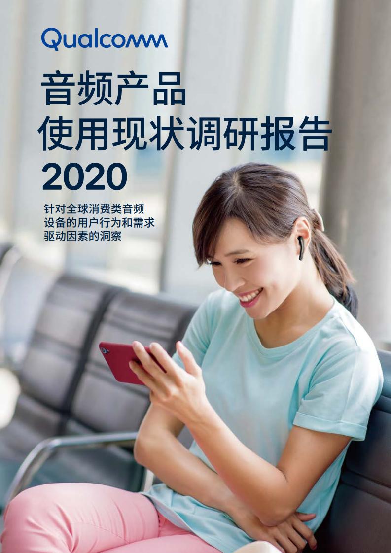 Qualcomm:2020音频产品使用现状调研报告