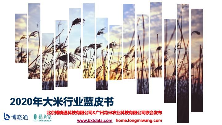博晓通:2020年大米行业蓝皮书