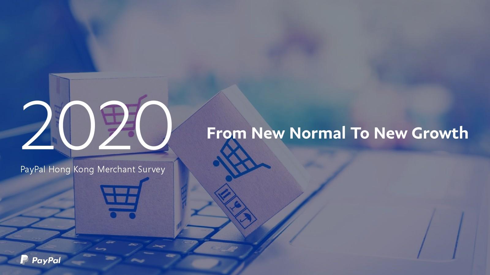 PayPal:2020年香港商户调查