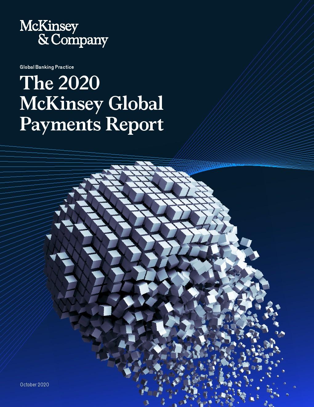 麦肯锡:2020年全球支付报告