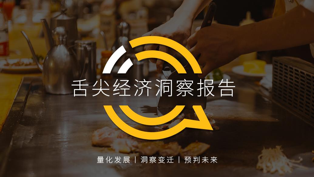 """QuestMobile:2020舌尖经济洞察报告 1.15亿用户成网上""""吃货"""" 鱿鱼干、豆浆奶茶成最大赢家……"""