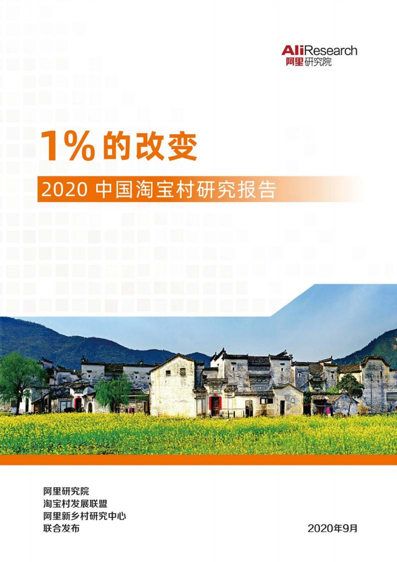 阿里研究院:2020中国淘宝村研究报告(附下载)
