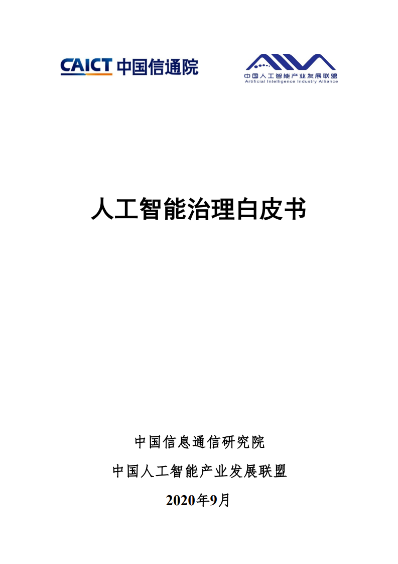 中国信通院:2020人工智能治理白皮书(附下载)