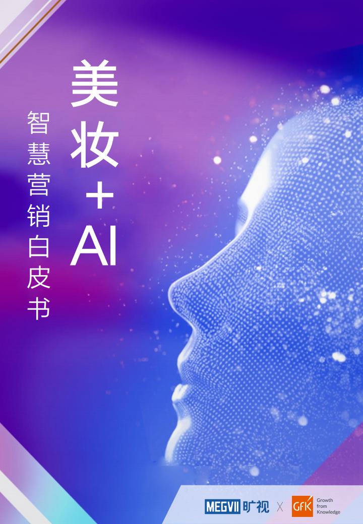 旷视&GFK:美妆+AI智慧营销白皮书