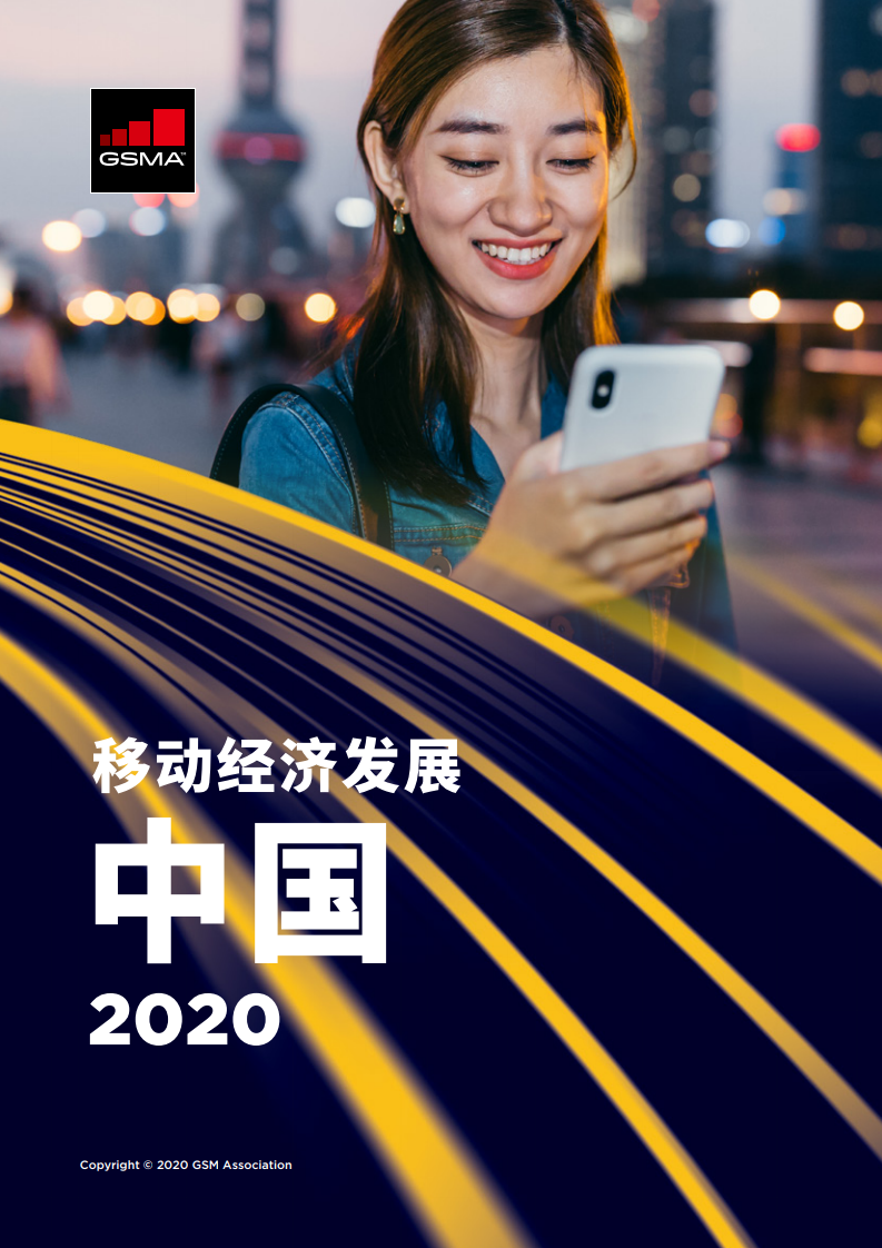 GSMA:2020中国移动经济发展报告(中文版)