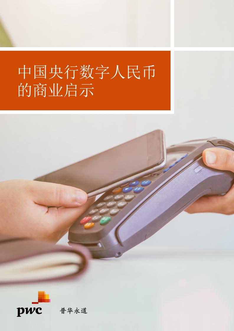 普华永道:中国央行数字人民币的商业启示