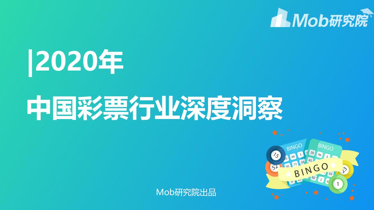 Mob研究院:2020中国彩票行业深度洞察(附下载)