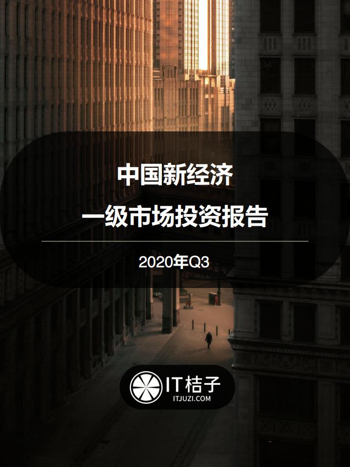 IT桔子:2020年Q3中国新经济投融资报告(附下载)