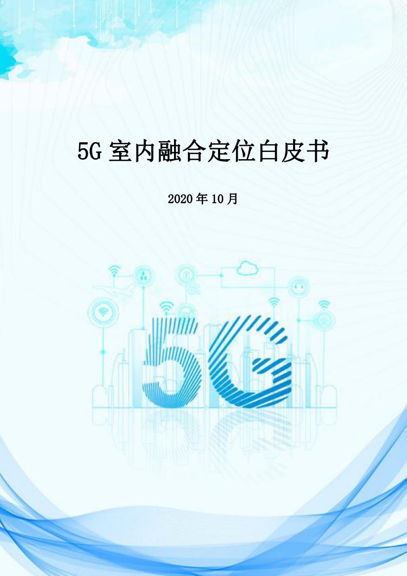 中国移动&中兴通讯:5G室内融合定位白皮书(附下载)