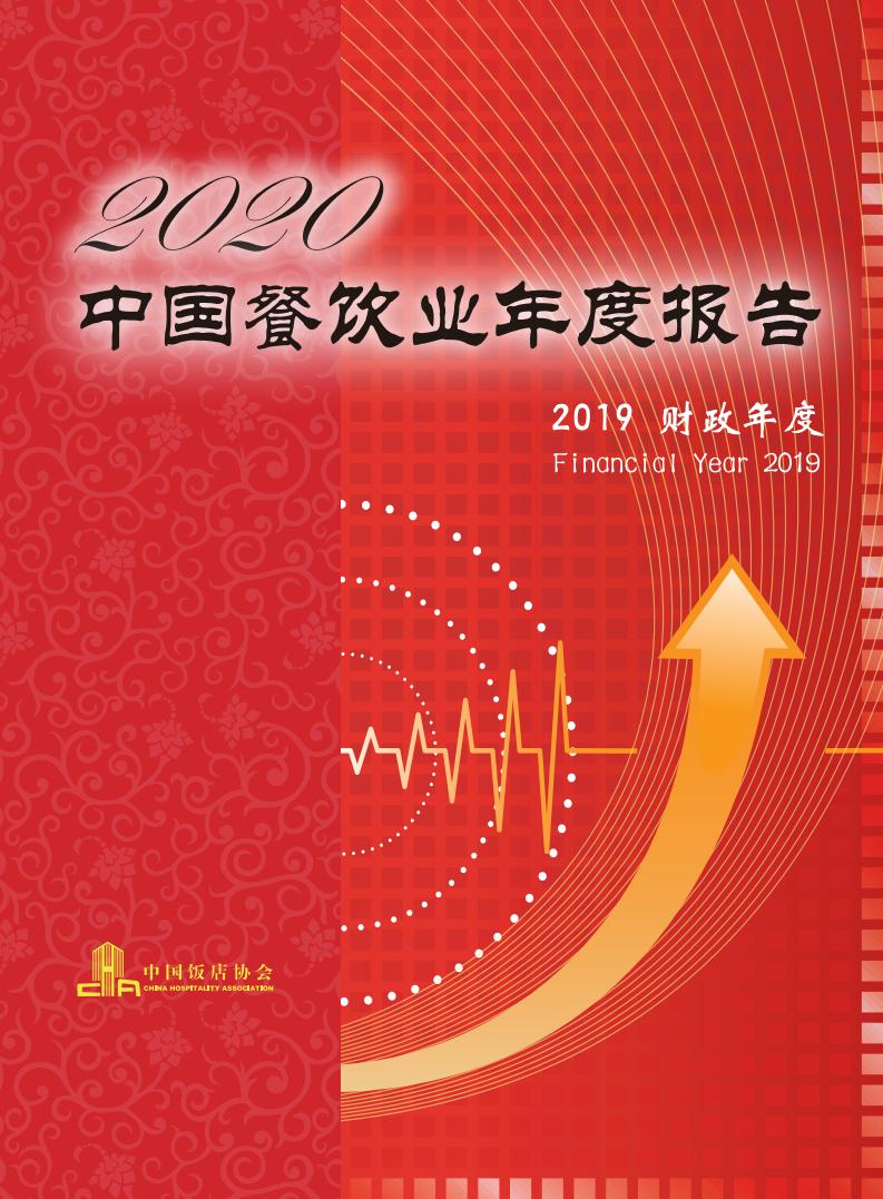 中国饭店协会:2020中国餐饮业年度报告