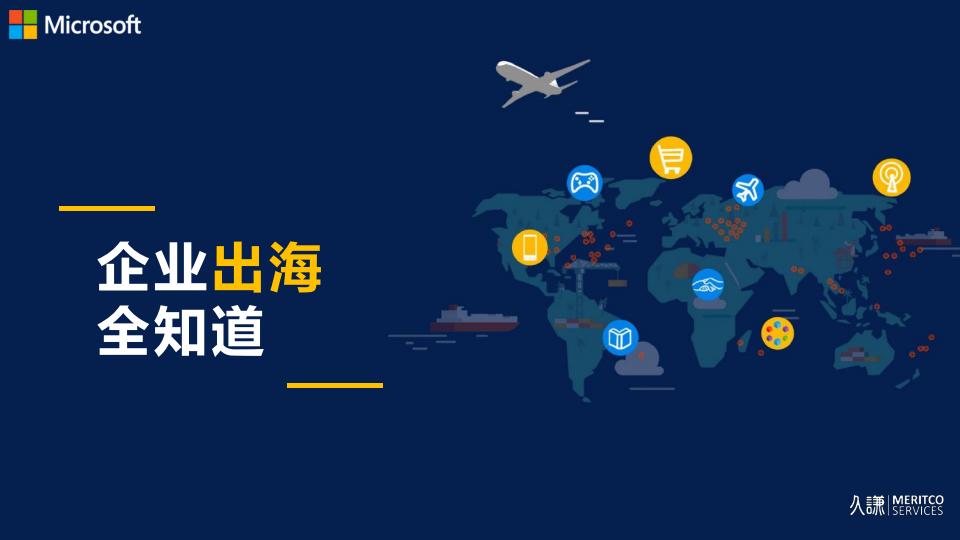 久谦&微软:企业出海全知道(附下载)