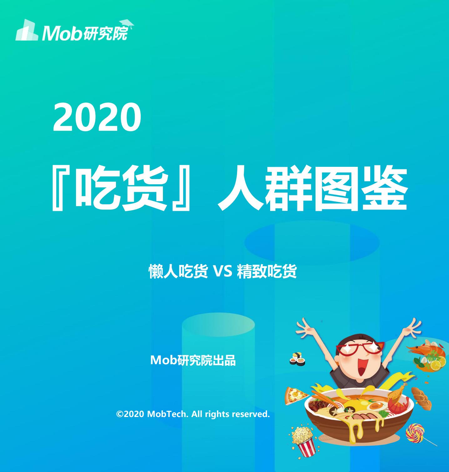Mob研究院:2020吃货人群图鉴(附下载)