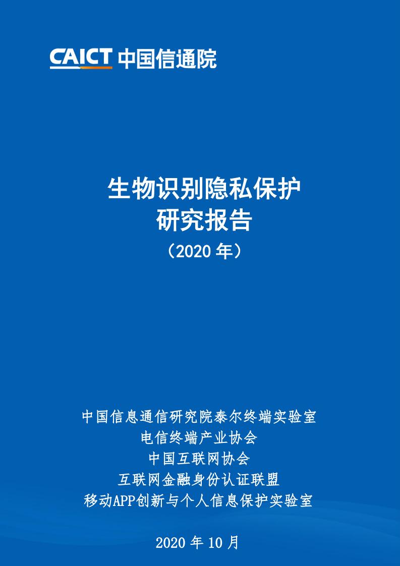中国信通院:2020年生物识别隐私保护研究报告(附下载)