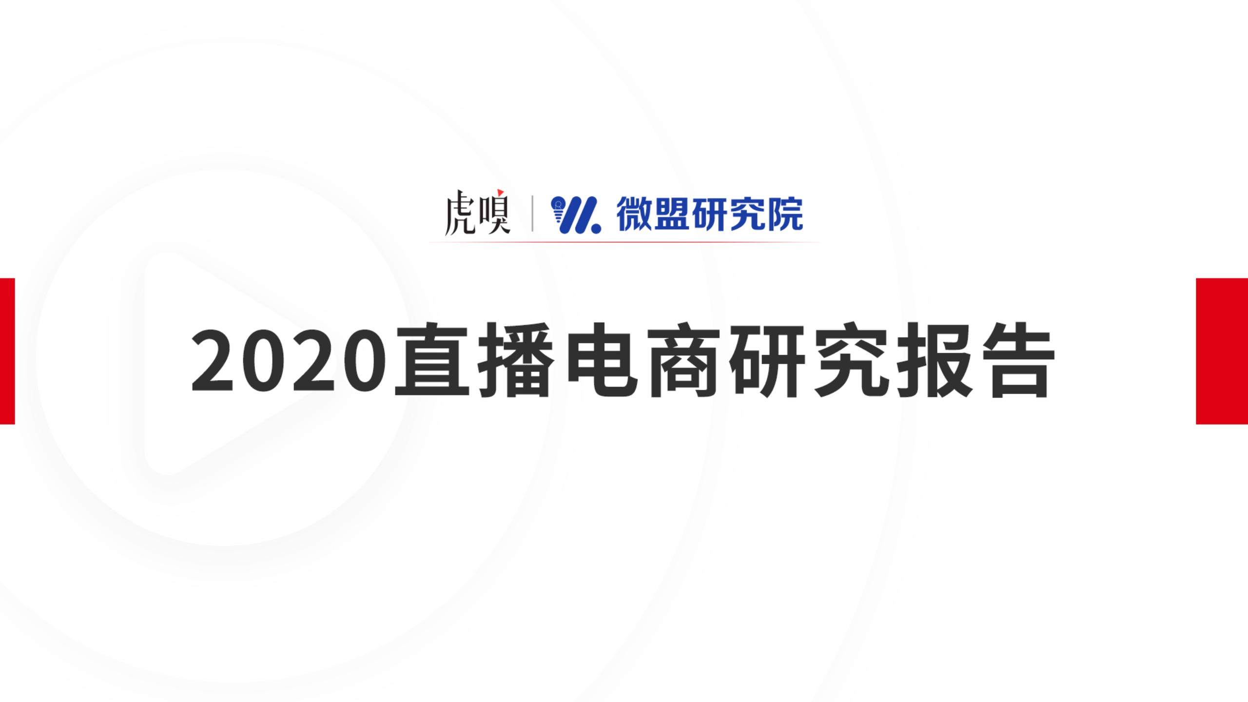 虎嗅&微盟:2020直播电商研究报告(附下载)