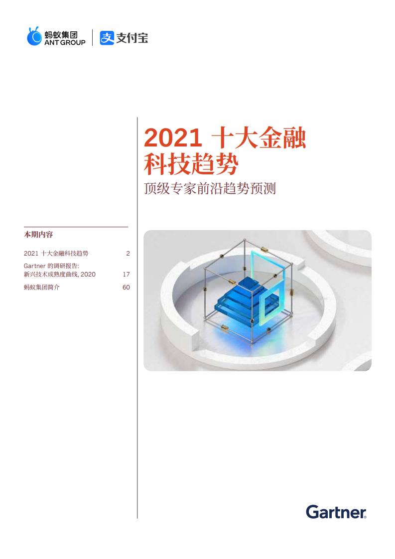 蚂蚁集团:2021全球10大金融科技趋势(附下载)