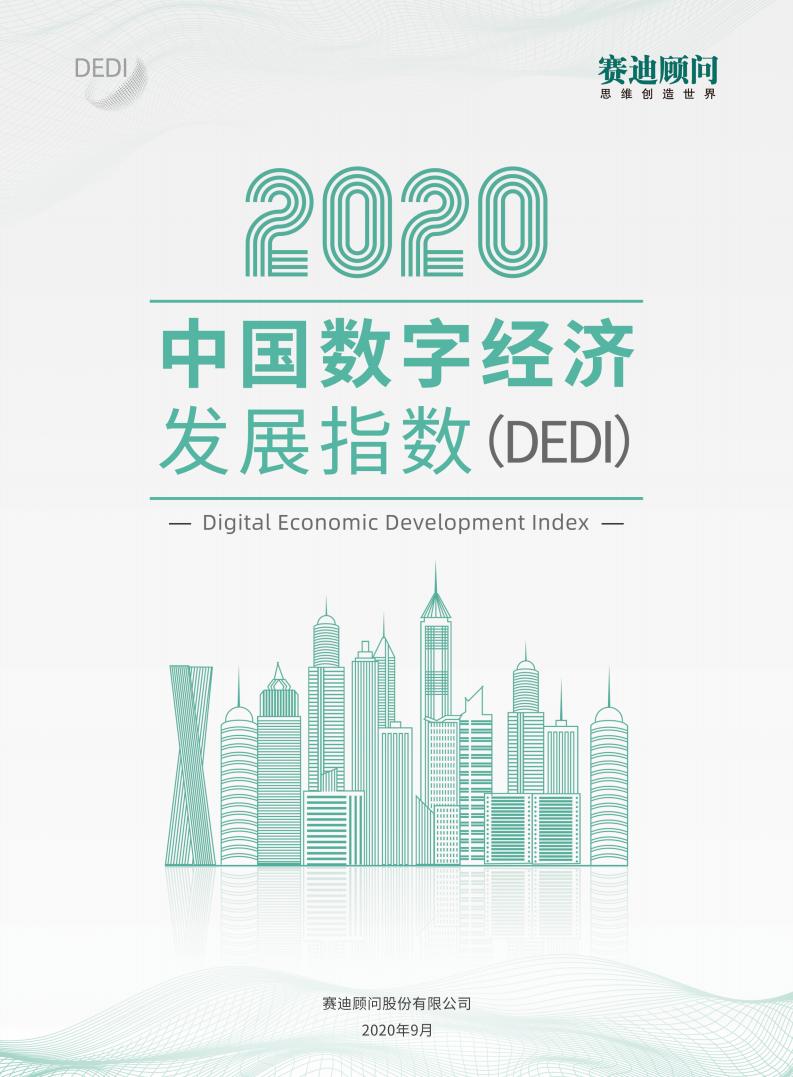 赛迪顾问:2020中国数字经济发展指数白皮书(附下载)
