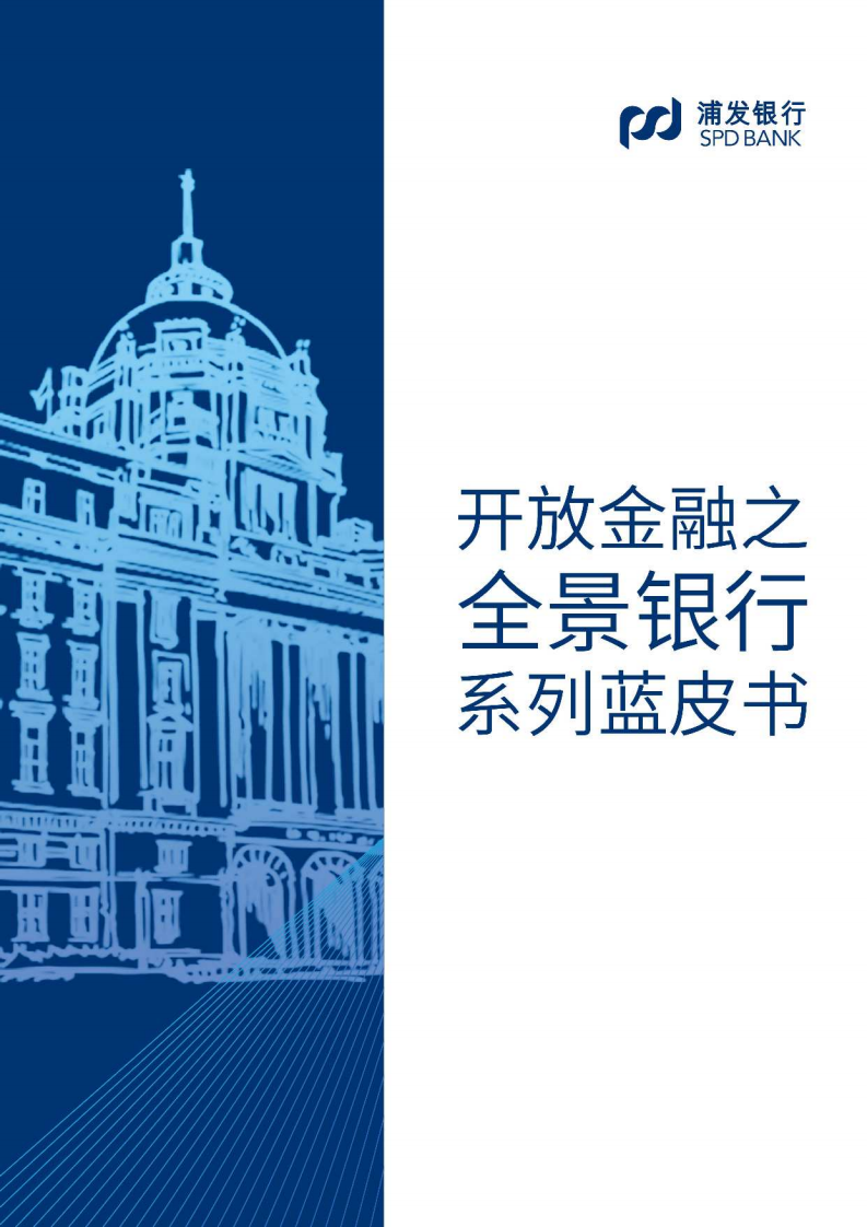开放银行2.0:全景银行系列蓝皮书(附下载)