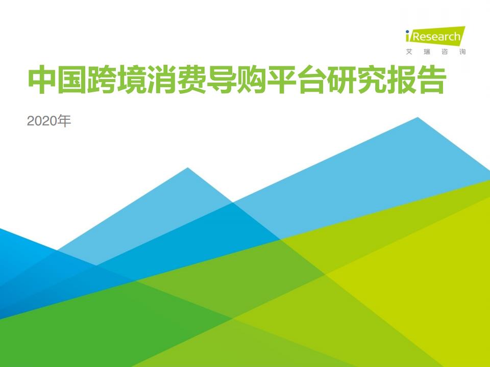 艾瑞咨询:2020年中国跨境消费导购平台研究报告(附下载)