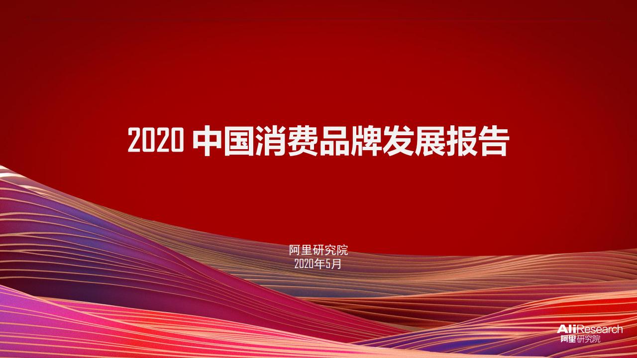 阿里研究院:2020中国消费品牌发展报告
