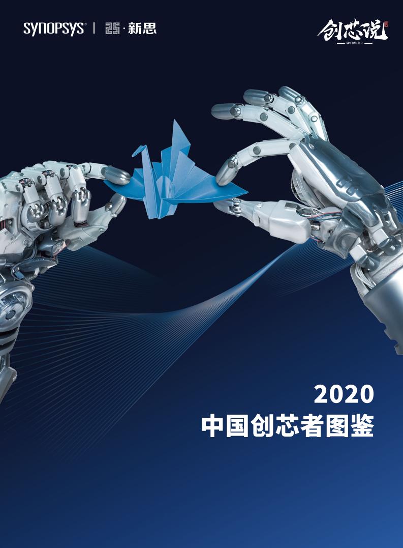 Synopsys:2020中国创芯者图鉴(附下载)