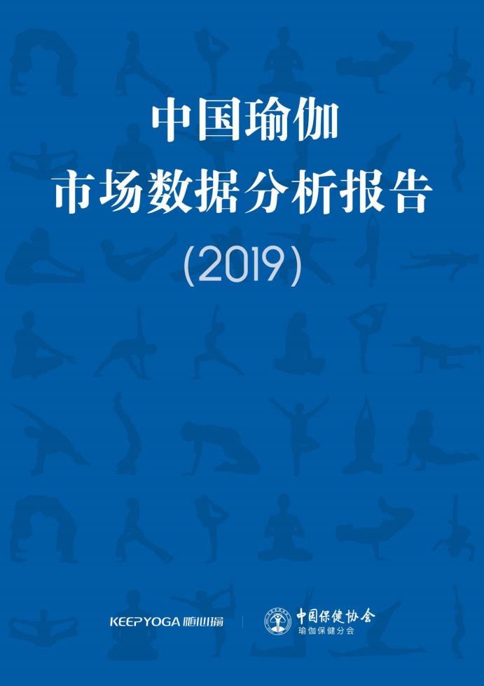 随心瑜&中国保健协会:2019年中国瑜伽市场数据分析报告(附下载)