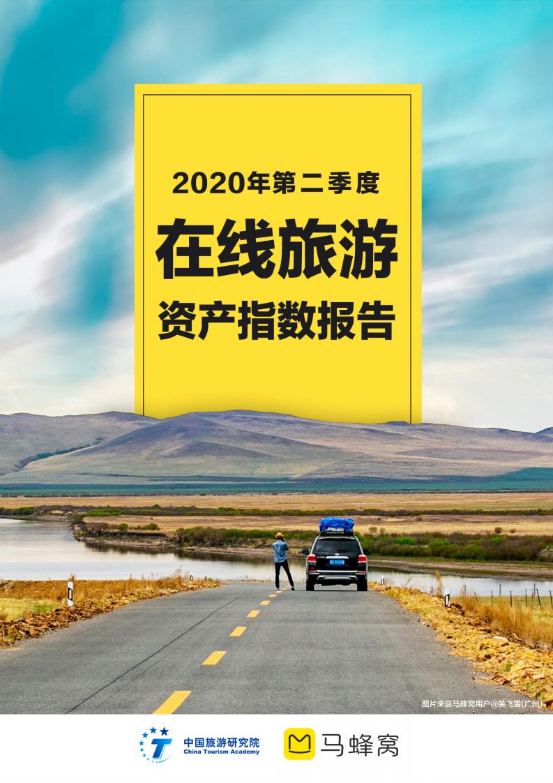 中国旅游研究院&马蜂窝:2020年第二季度在线旅游资产指数报告(附下载)
