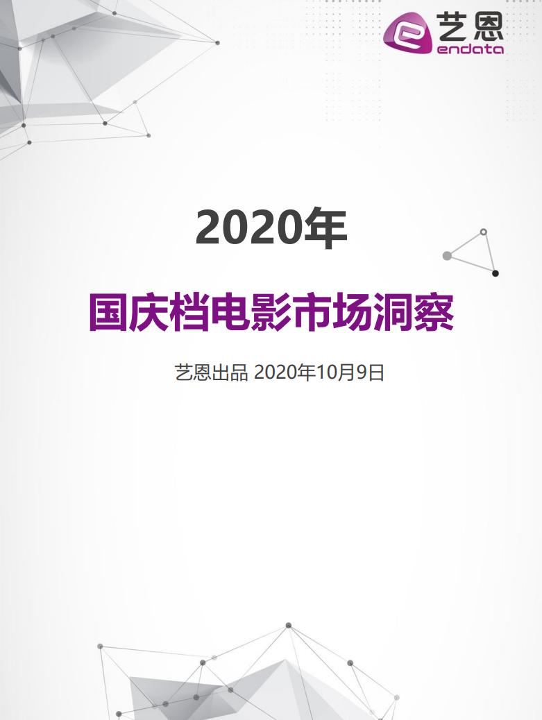 艺恩数据:2020年国庆档电影市场洞察(附下载)
