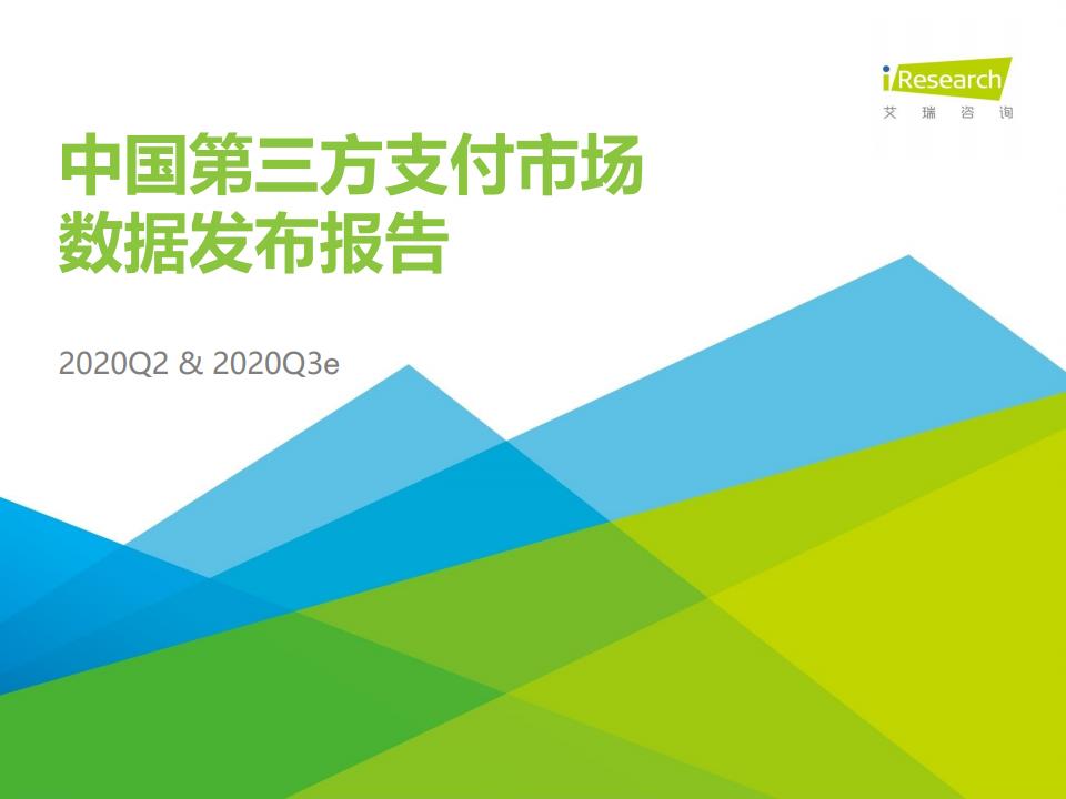 艾瑞咨询:2020年Q2中国第三方支付行业数据(附下载)