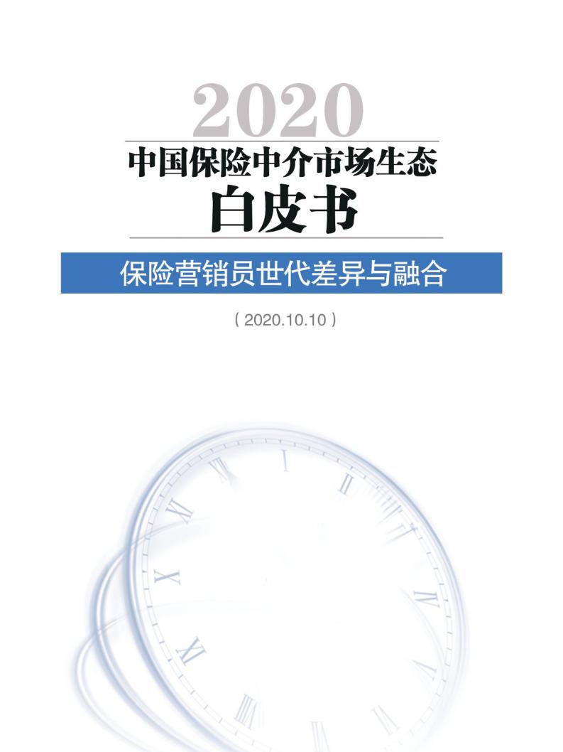 北大汇丰商学院:2020年中国保险中介市场生态白皮书(附下载)