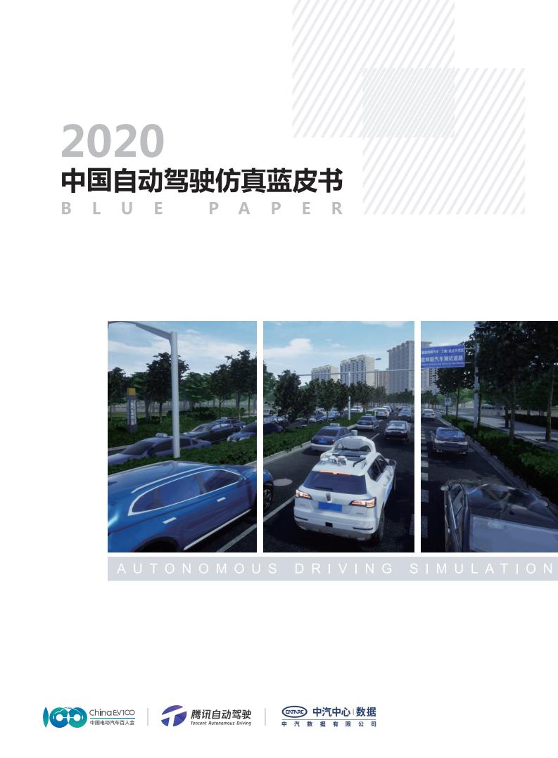 ChinaEV100:2020中国自动驾驶仿真蓝皮书