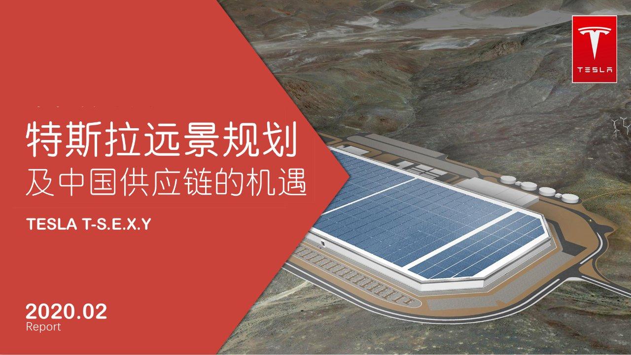 特斯拉远景规划及中国供应链的机遇(附下载)