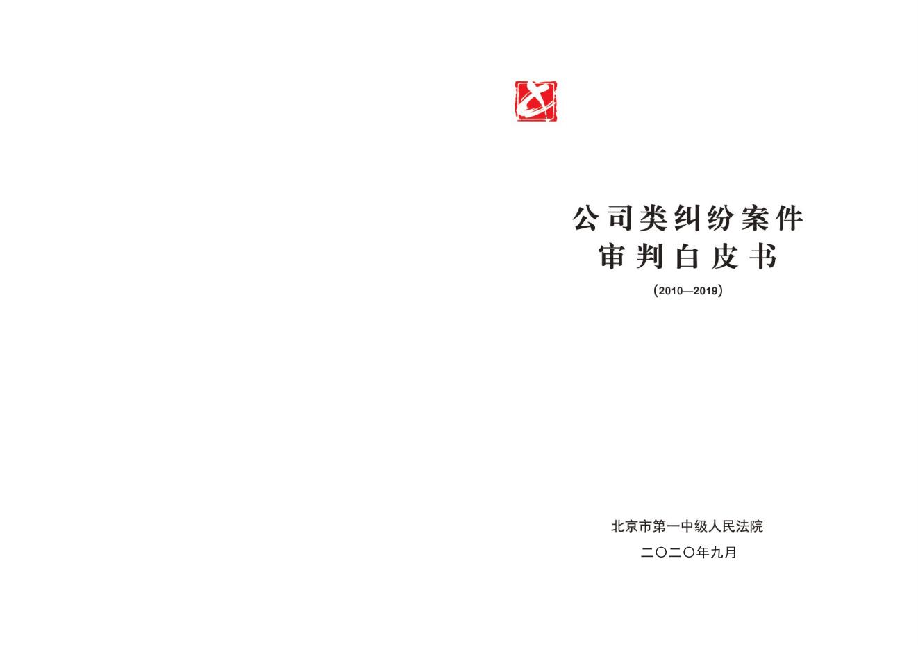 北京一中院:2010-2019年公司类纠纷案件审判白皮书(附下载)
