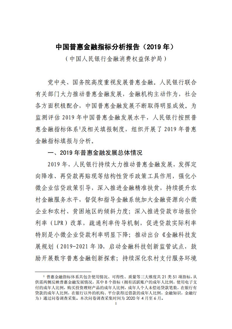 人民银行:2019年中国普惠金融指标分析报告