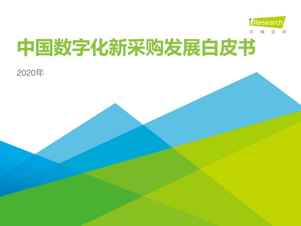 艾瑞咨询:2020年中国数字化新采购发展白皮书(附下载)
