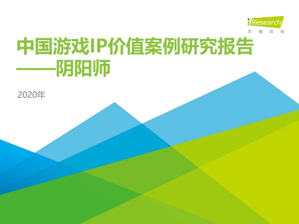 艾瑞咨询:2020年中国游戏IP价值案例研究报告—阴阳师(附下载)