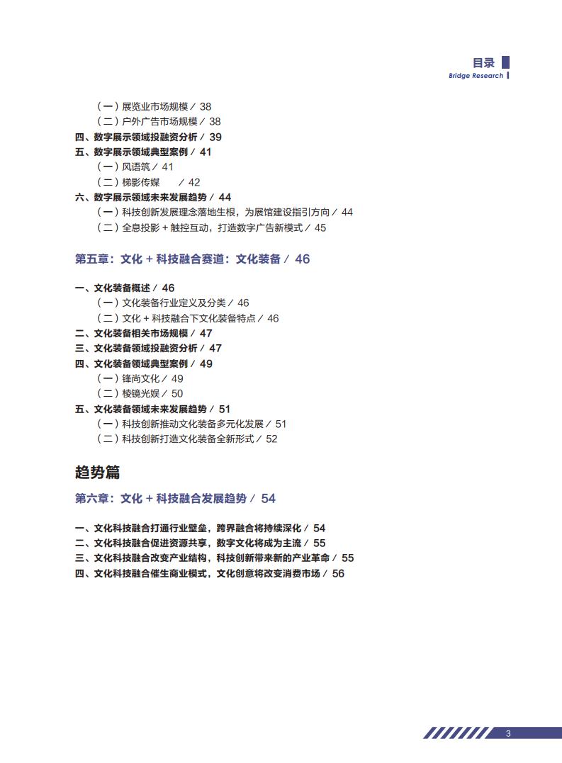 融中研究:2020年中国文化+科技融合发展研究报告(附下载)